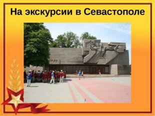 На экскурсии в Севастополе