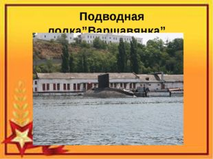 """Подводная лодка""""Варшавянка"""""""