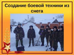 Создание боевой техники из снега А начиналось это так…