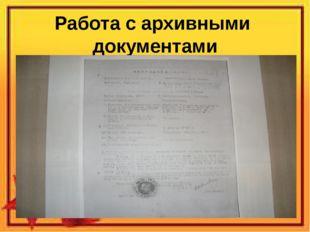 Работа с архивными документами