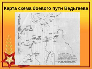 Карта схема боевого пути Ведьгаева И.Е.