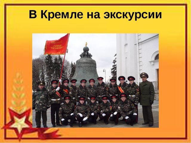 В Кремле на экскурсии