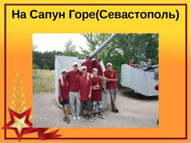 На Сапун Горе(Севастополь)