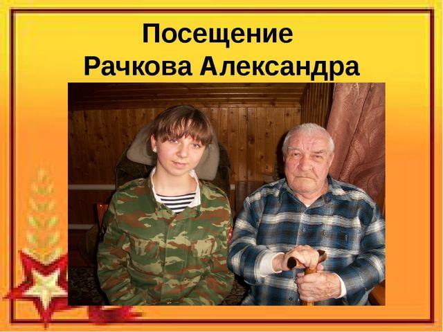 Посещение Рачкова Александра Ивановича