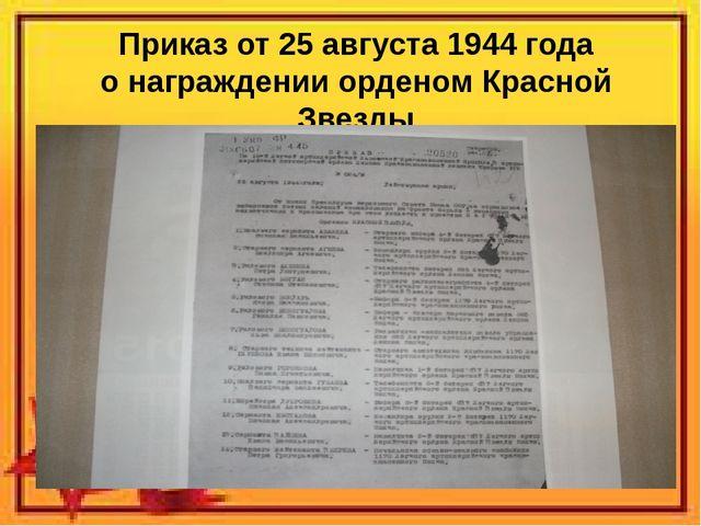 Приказ от 25 августа 1944 года о награждении орденом Красной Звезды