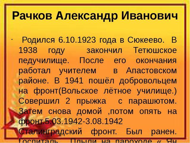 Рачков Александр Иванович Родился 6.10.1923 года в Сюкеево. В 1938 году закон...