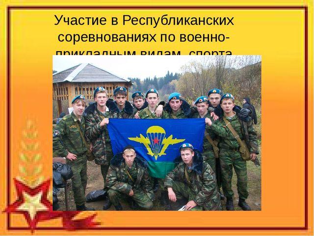 Участие в Республиканских соревнованиях по военно-прикладным видам спорта