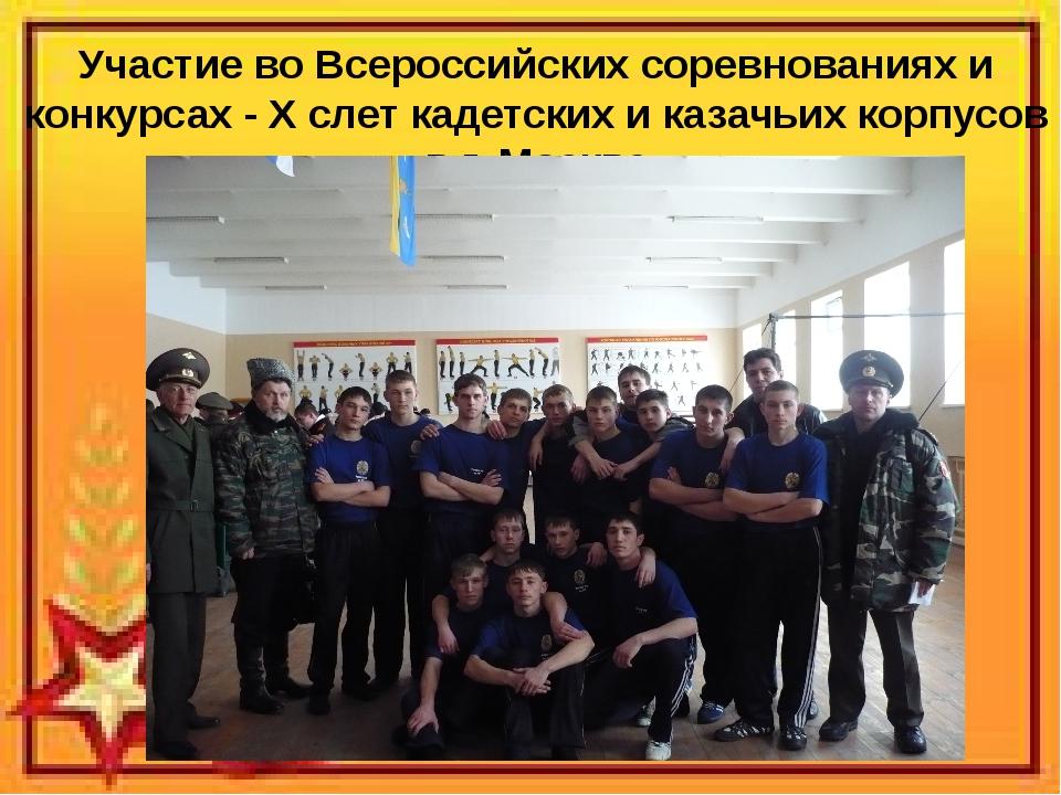 Участие во Всероссийских соревнованиях и конкурсах - X слет кадетских и казач...