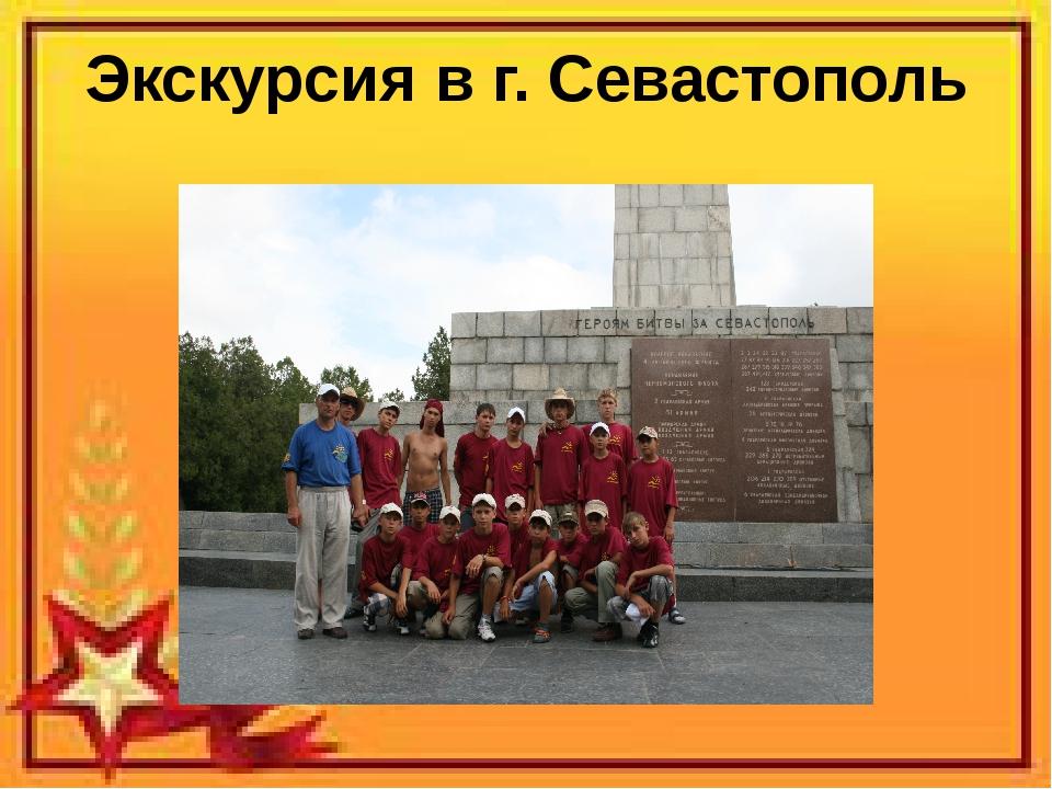 Экскурсия в г. Севастополь
