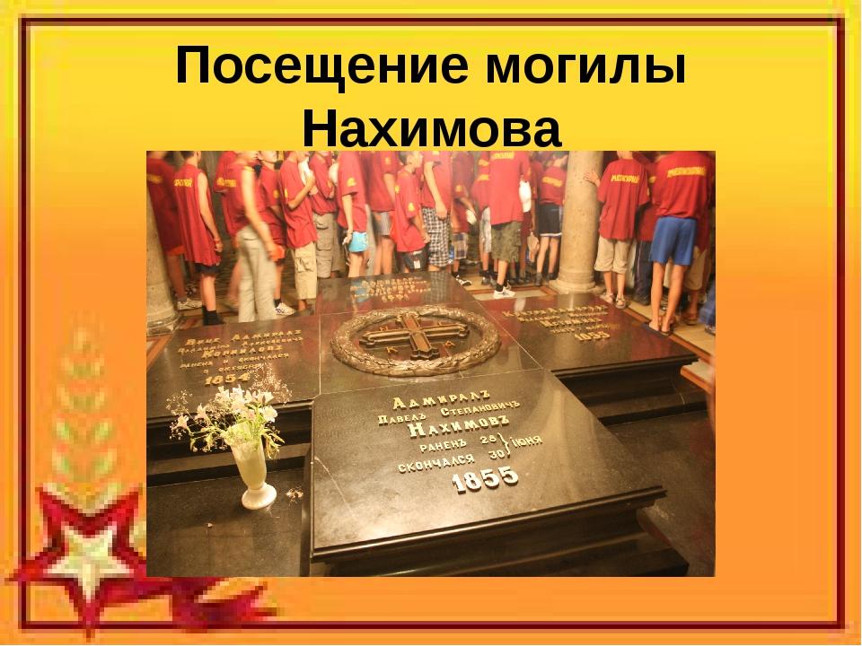Посещение могилы Нахимова