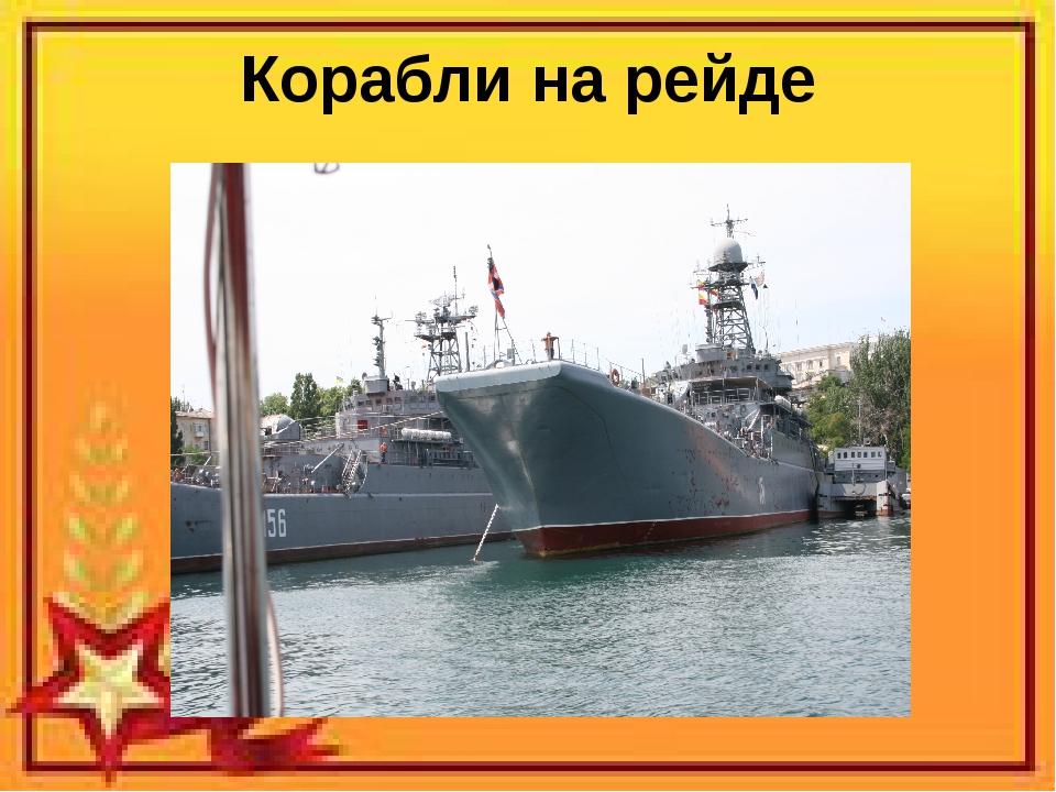 Корабли на рейде