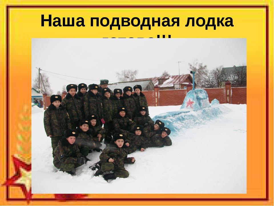 Наша подводная лодка готова!!!