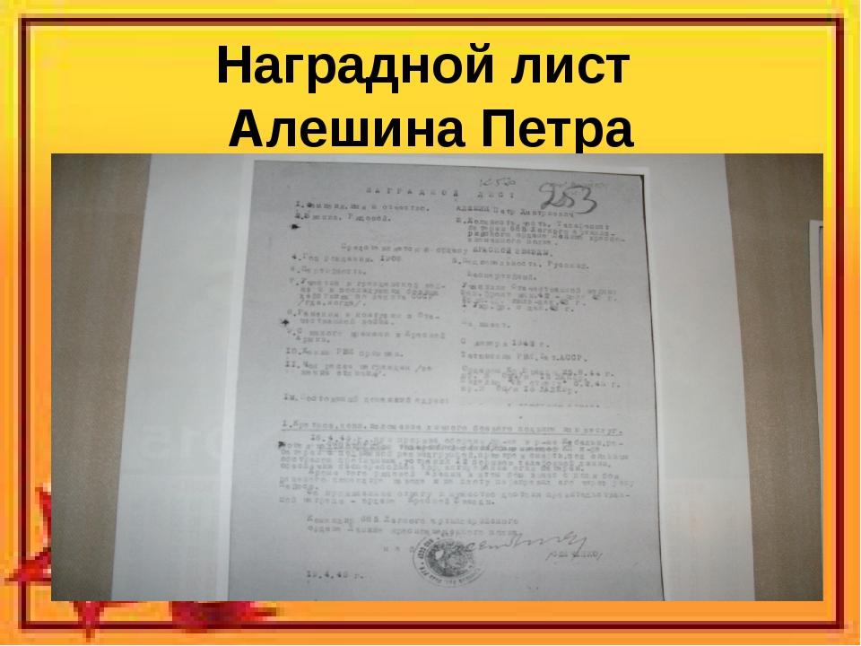 Наградной лист Алешина Петра Дмитриевича