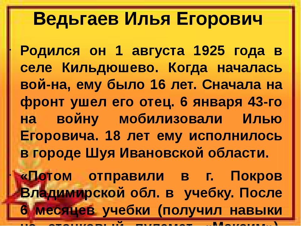 Ведьгаев Илья Егорович Родился он 1 августа 1925 года в селе Кильдюшево. Когд...