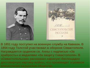 В 1851 году поступил на военную службу на Кавказе. В 1854 году Толстой участв