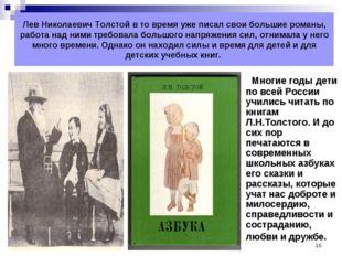 * Лев Николаевич Толстой в то время уже писал свои большие романы, работа над