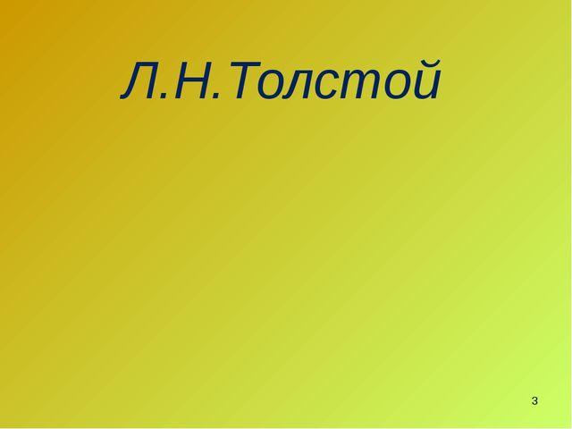 Л.Н.Толстой *