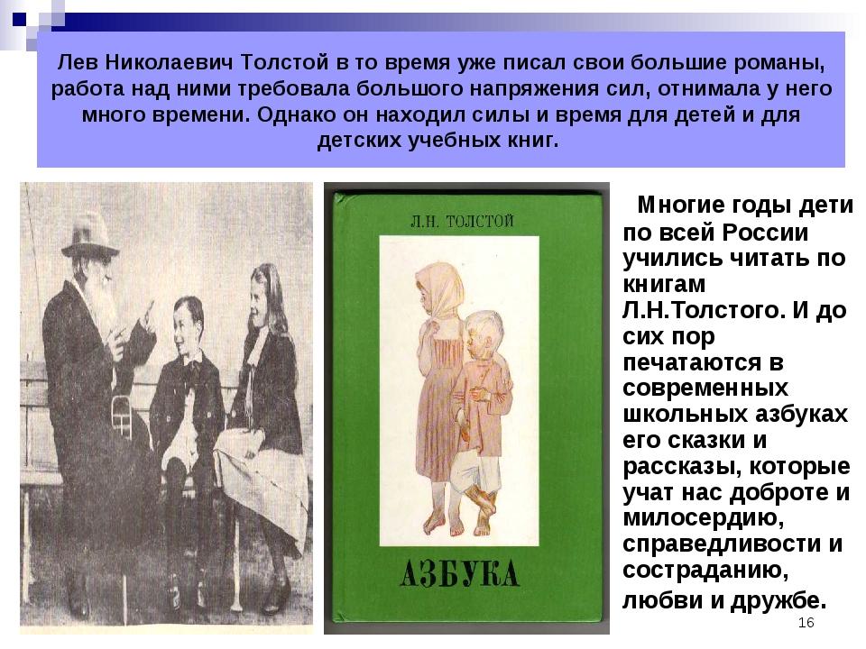 * Лев Николаевич Толстой в то время уже писал свои большие романы, работа над...