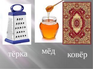 тёрка мёд ковёр