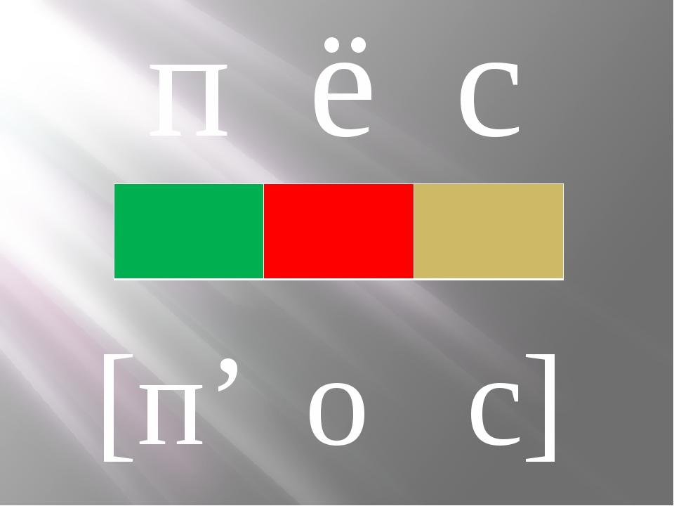 п ё с [п' о с]