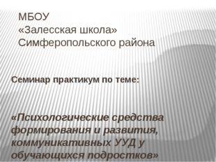 МБОУ «Залесская школа» Симферопольского района Семинар практикум по теме: «Пс
