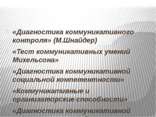 «Диагностика коммуникативного контроля» (М.Шнайдер) «Тест коммуникативных уме