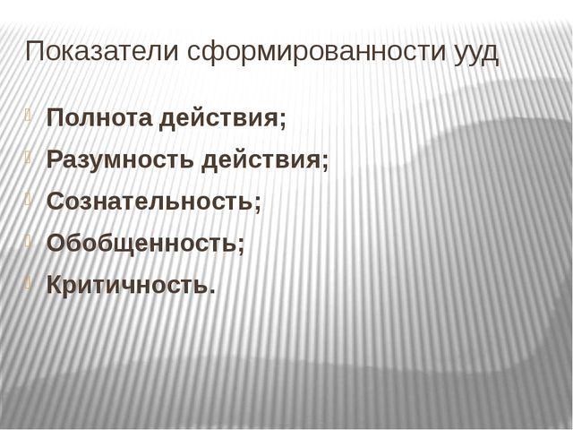 Показатели сформированности ууд Полнота действия; Разумность действия; Сознат...