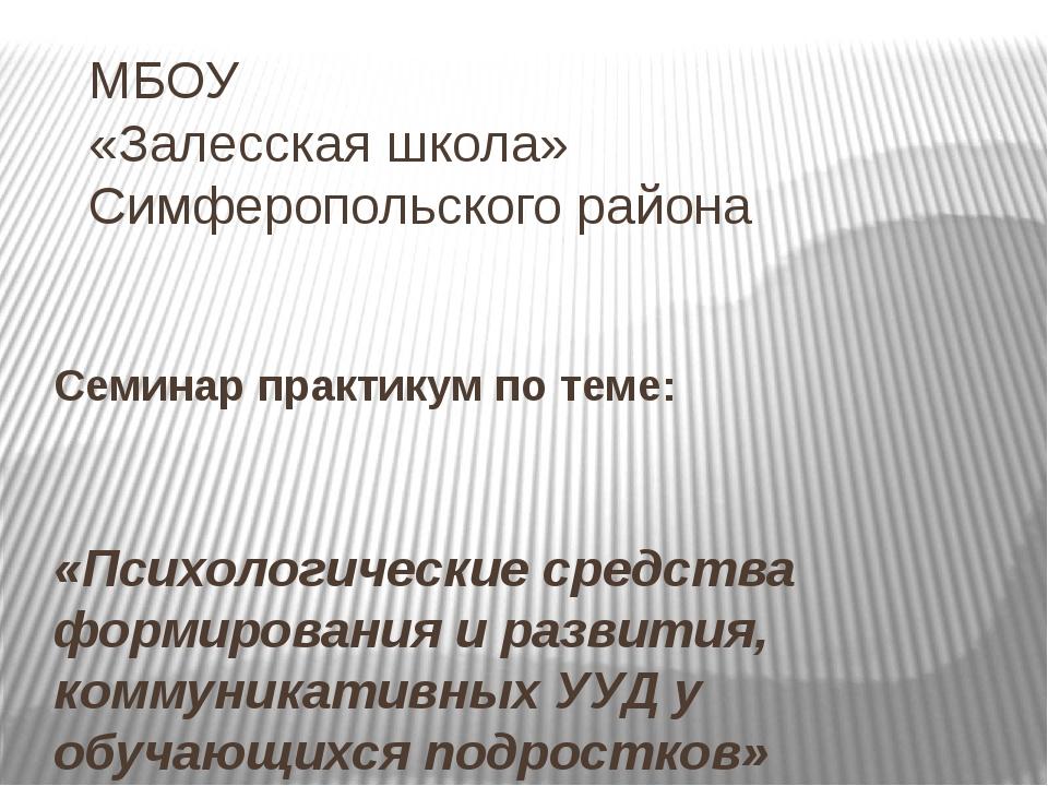 МБОУ «Залесская школа» Симферопольского района Семинар практикум по теме: «Пс...