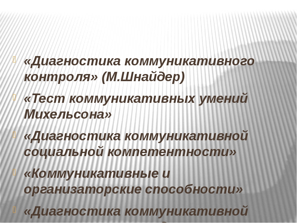 «Диагностика коммуникативного контроля» (М.Шнайдер) «Тест коммуникативных уме...