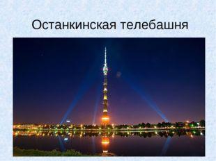 Останкинская телебашня