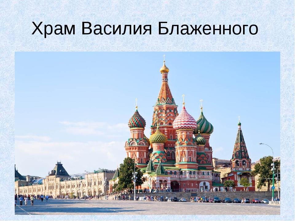 Храм Василия Блаженного