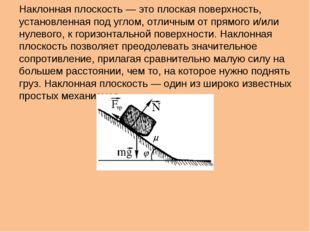 Наклонная плоскость — это плоская поверхность, установленная под углом, отлич