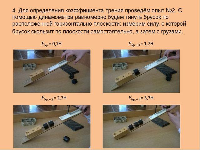 4. Для определения коэффициента трения проведём опыт №2. С помощью динамометр...