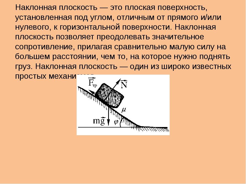 Наклонная плоскость — это плоская поверхность, установленная под углом, отлич...