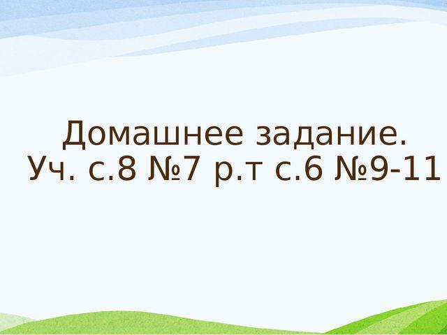 Домашнее задание. Уч. с.8 №7 р.т с.6 №9-11