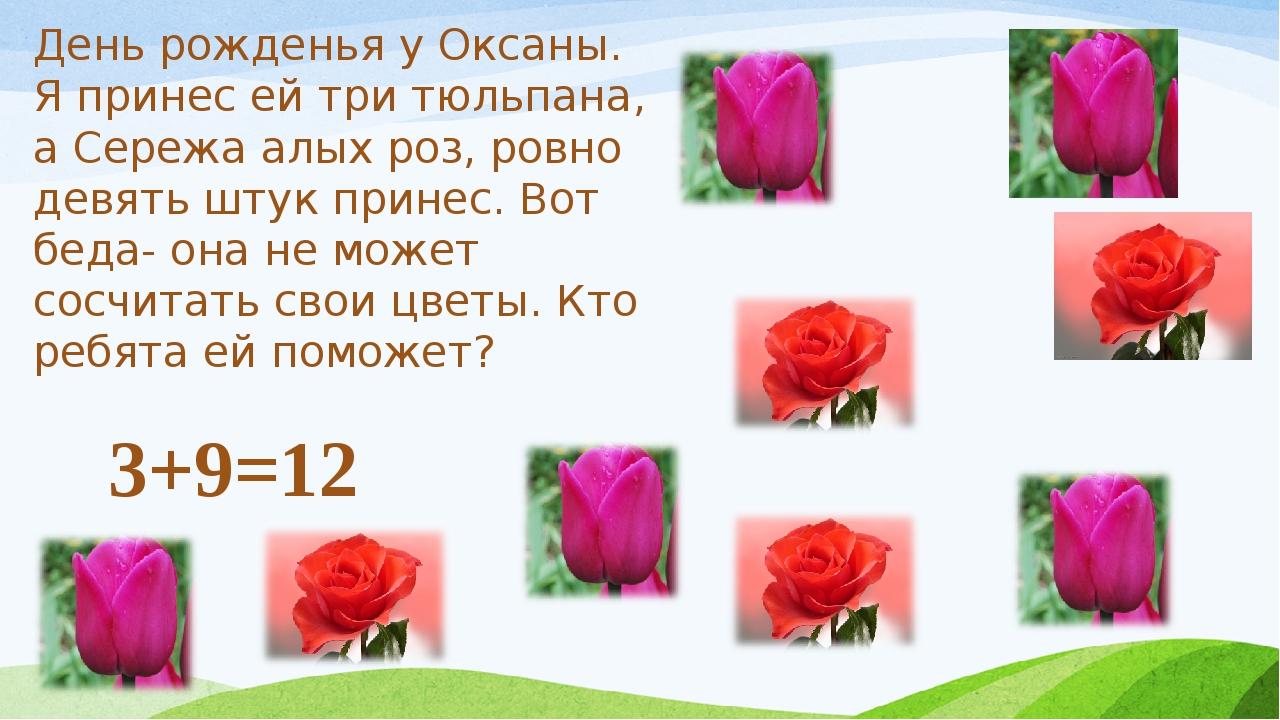 День рожденья у Оксаны. Я принес ей три тюльпана, а Сережа алых роз, ровно де...