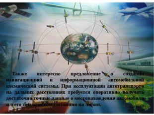 Также интересно предложение о создании навигационной и информационной автомоб