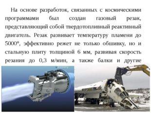 На основе разработок, связанных с космическими программами был создан газовый