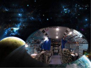 Очевидная и необходимая область применения компьютеров в космонавтике – это