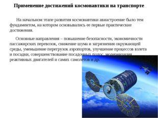 Применение достижений космонавтики на транспорте На начальном этапе развития