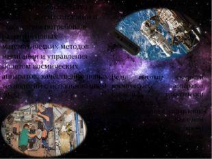 Сам выход человечества в космос с его масштабами и скоростями потребовал раз