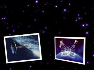 4 Глобальные системы спутниковой связи, теле - и радиовещания, поисково- сп