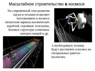Масштабное строительство в космосе А необходимую технику будут доставлять в к