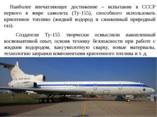 Наиболее впечатляющее достижение – испытание в СССР первого в мире самолета (