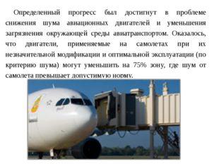 Определенный прогресс был достигнут в проблеме снижения шума авиационных двиг