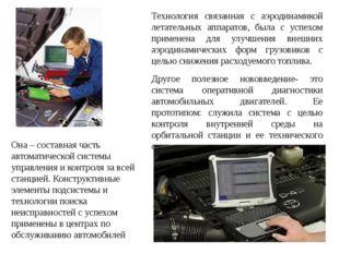 Технология связанная с аэродинамикой летательных аппаратов, была с успехом пр
