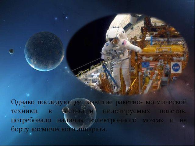 Однако последующее развитие ракетно- космической техники, в частности пилоти...