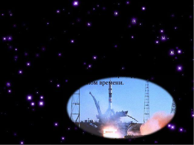 Кроме того, сложность навигации космических кораблей заключается в том, что...