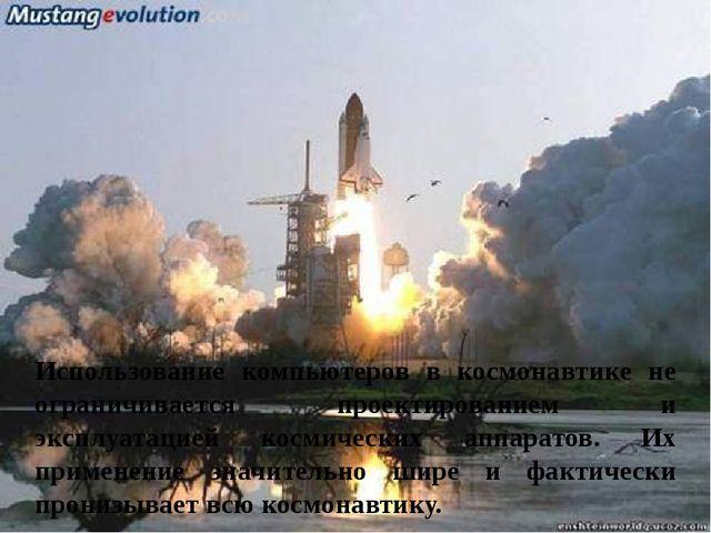 Использование компьютеров в космонавтике не ограничивается проектированием и...