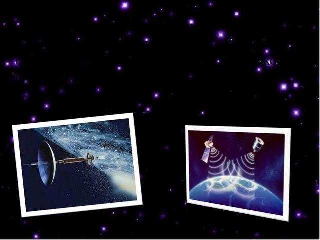 4 Глобальные системы спутниковой связи, теле - и радиовещания, поисково- сп...